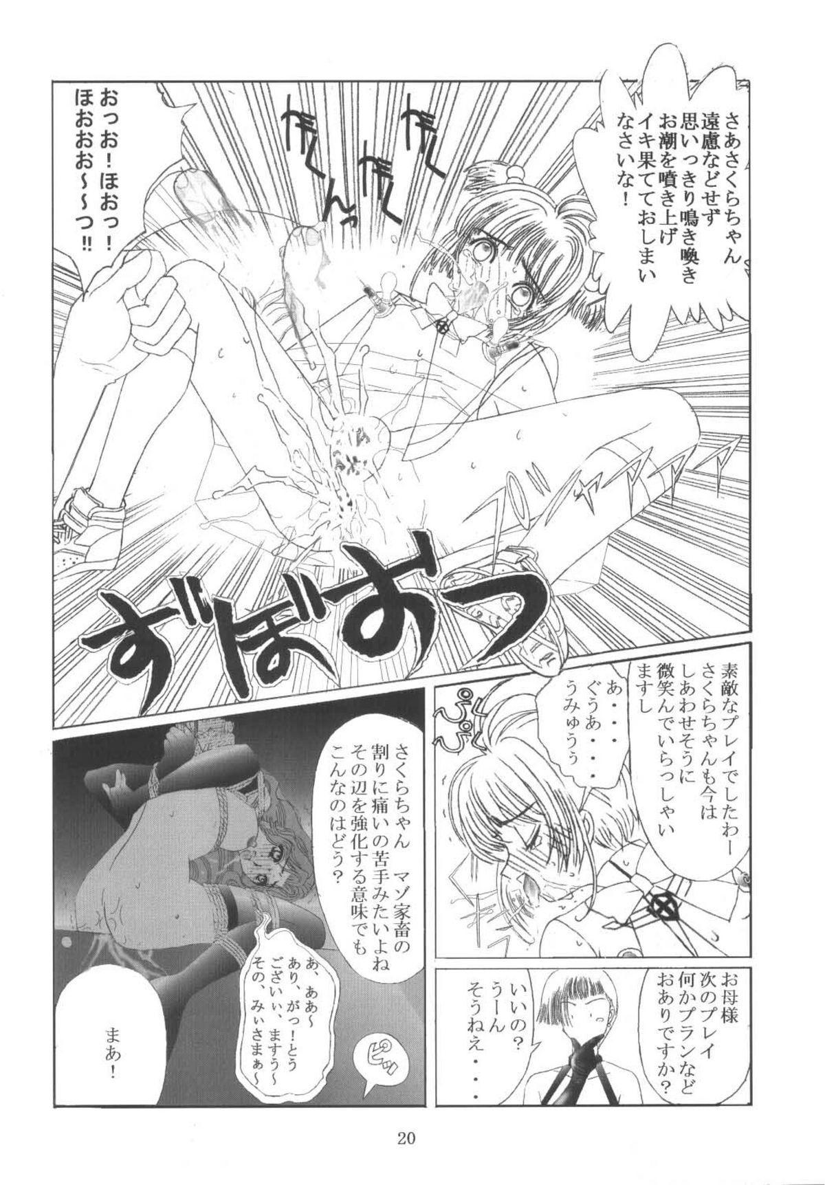 Kuuronziyou 10 Sakura-chan de Asobou 5 19