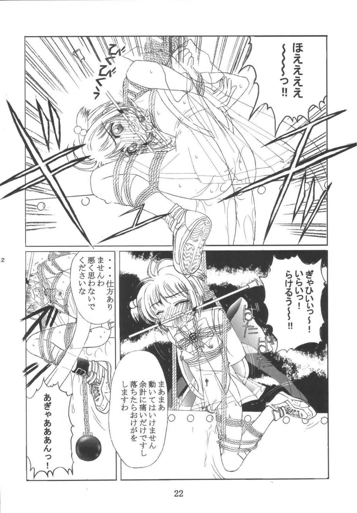 Kuuronziyou 10 Sakura-chan de Asobou 5 21