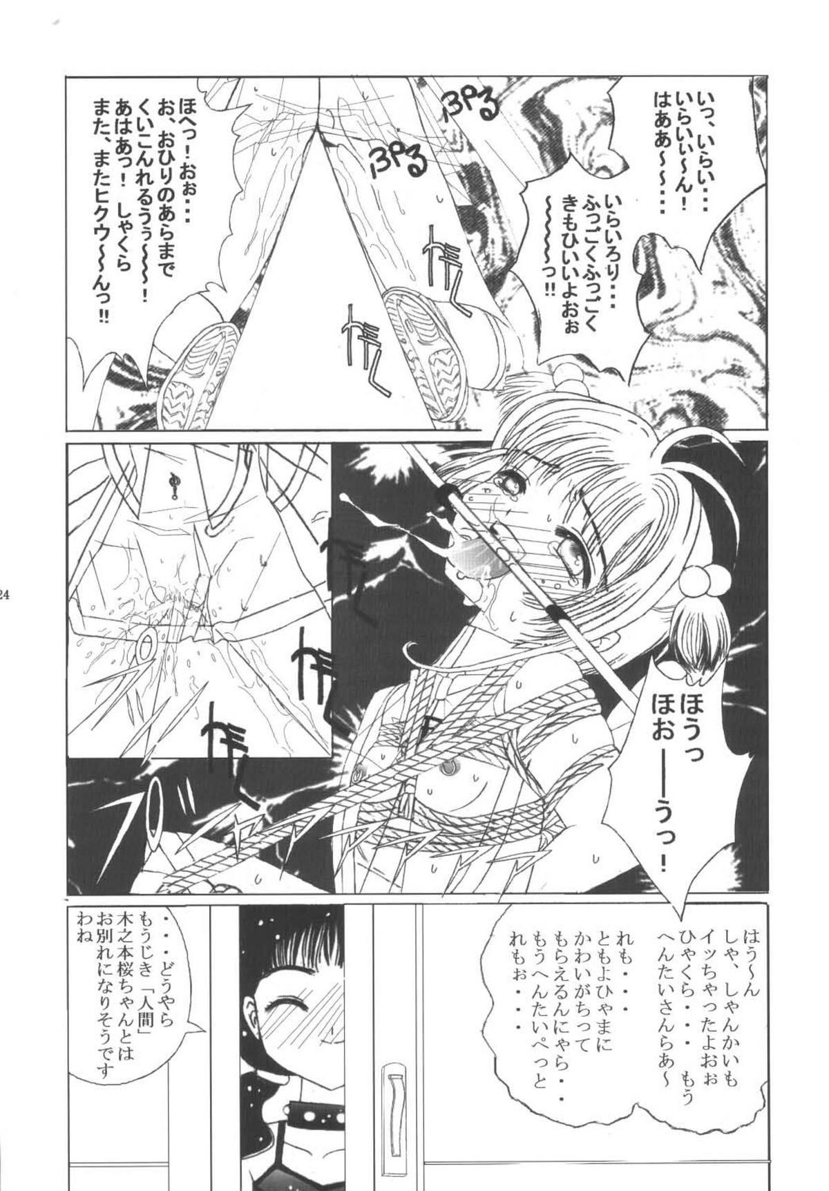 Kuuronziyou 10 Sakura-chan de Asobou 5 23