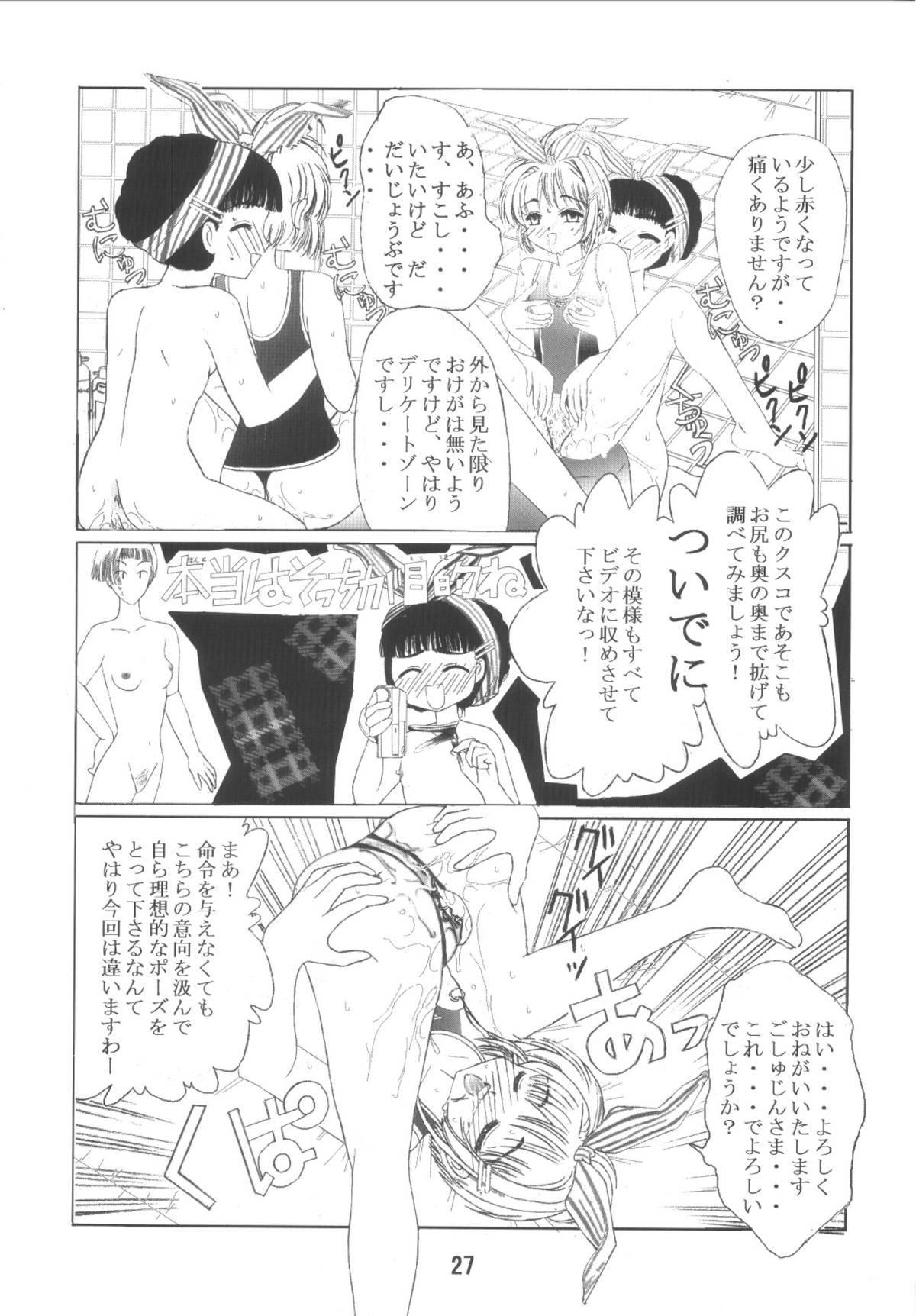 Kuuronziyou 10 Sakura-chan de Asobou 5 26