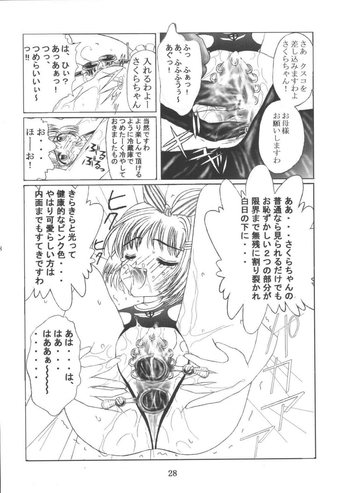 Kuuronziyou 10 Sakura-chan de Asobou 5 27