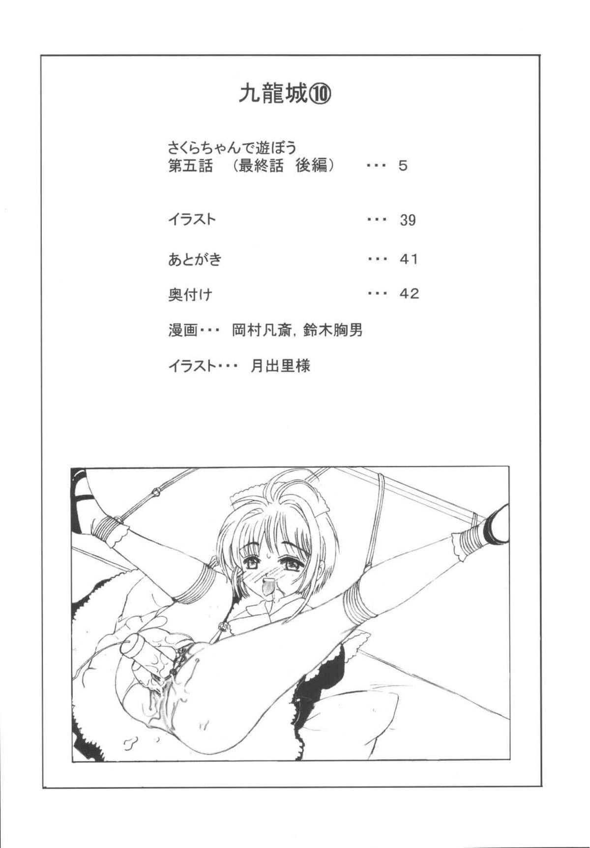 Kuuronziyou 10 Sakura-chan de Asobou 5 3