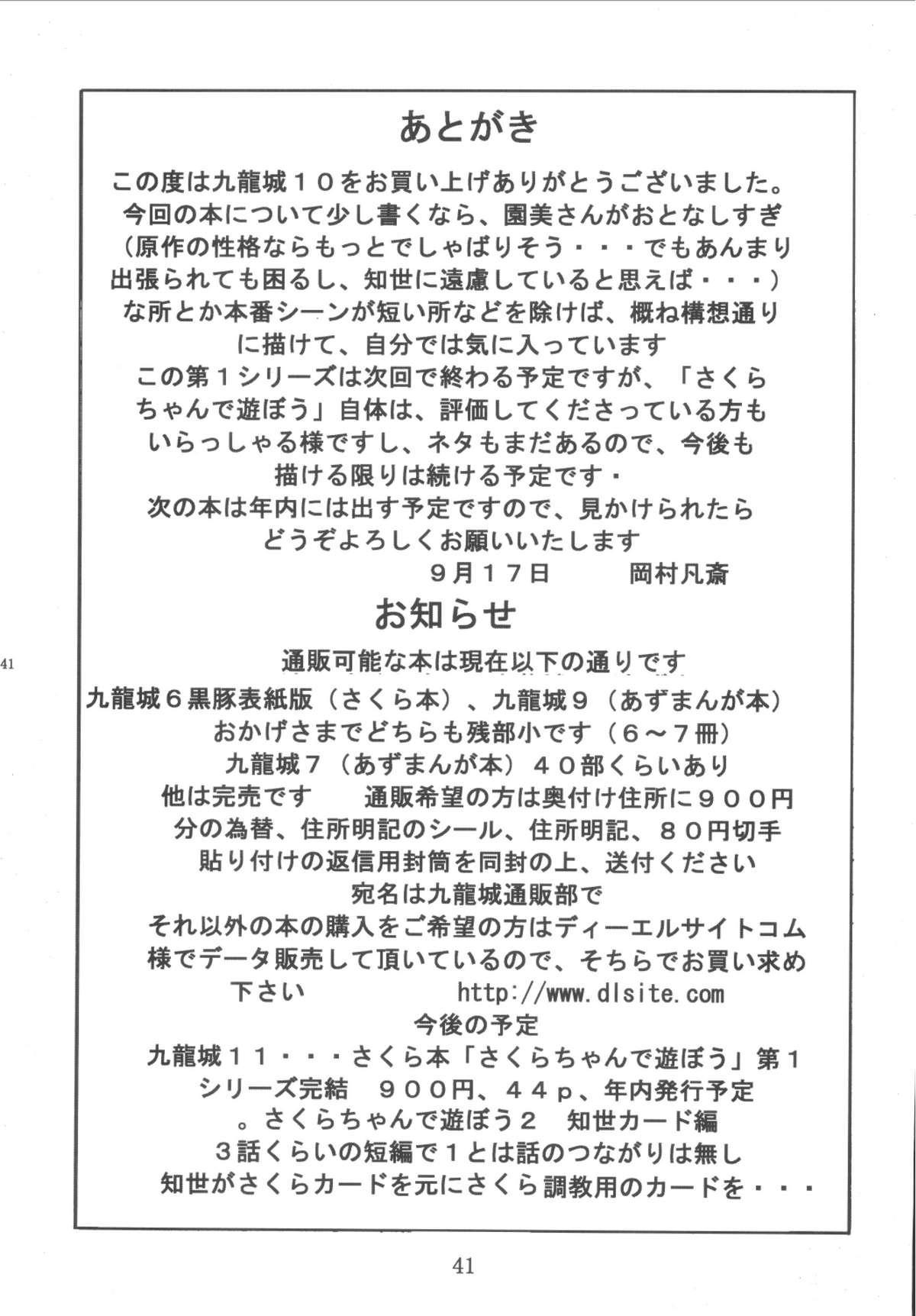 Kuuronziyou 10 Sakura-chan de Asobou 5 40