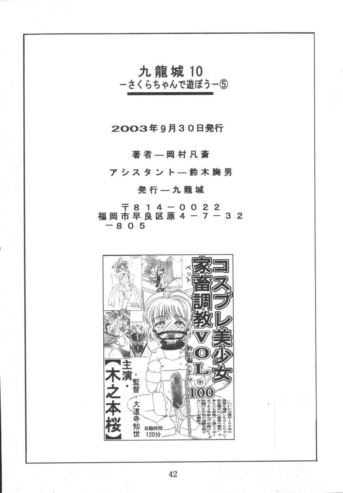 Kuuronziyou 10 Sakura-chan de Asobou 5 41