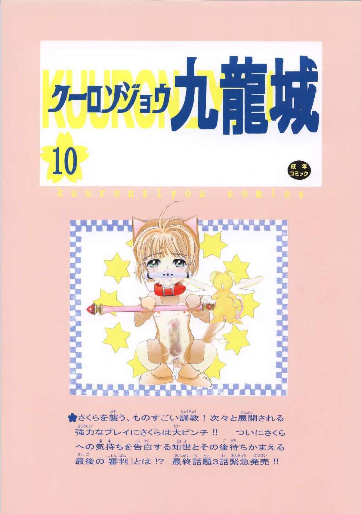 Kuuronziyou 10 Sakura-chan de Asobou 5 43