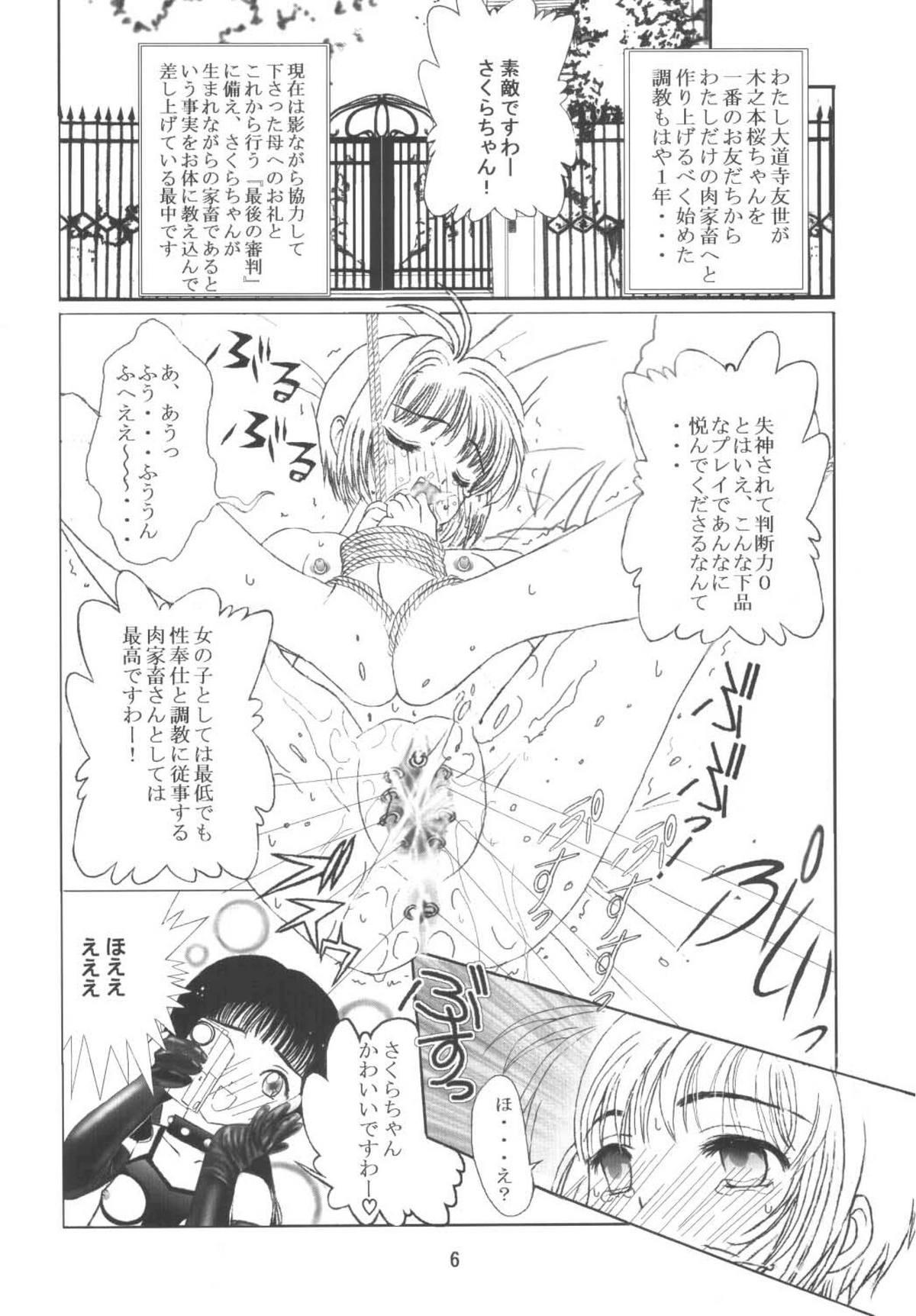 Kuuronziyou 10 Sakura-chan de Asobou 5 5