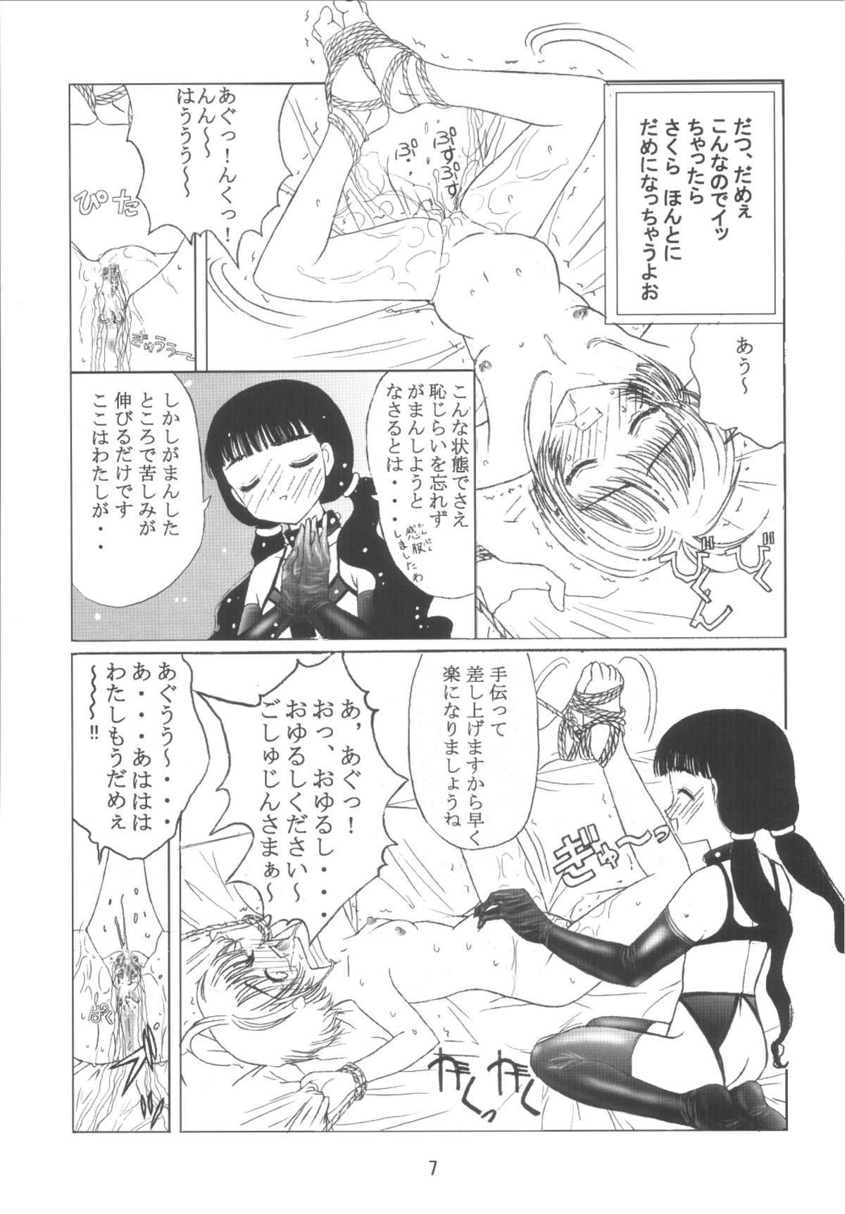 Kuuronziyou 10 Sakura-chan de Asobou 5 6