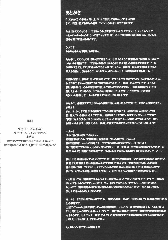 Nikomark Ikusei Keikaku 12