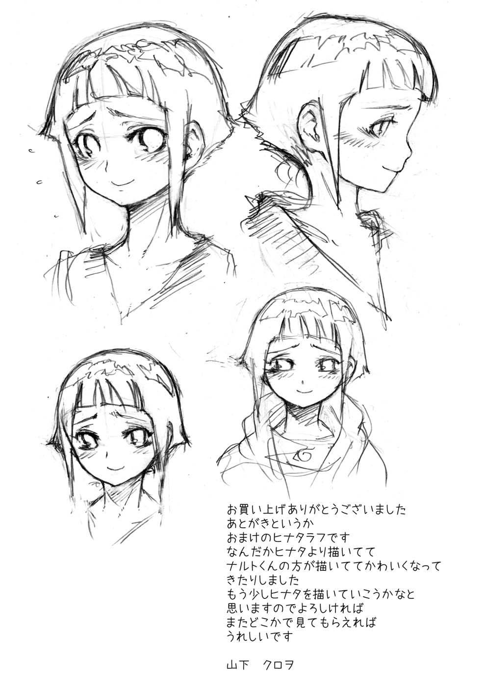 Anata Shika Mienai 20