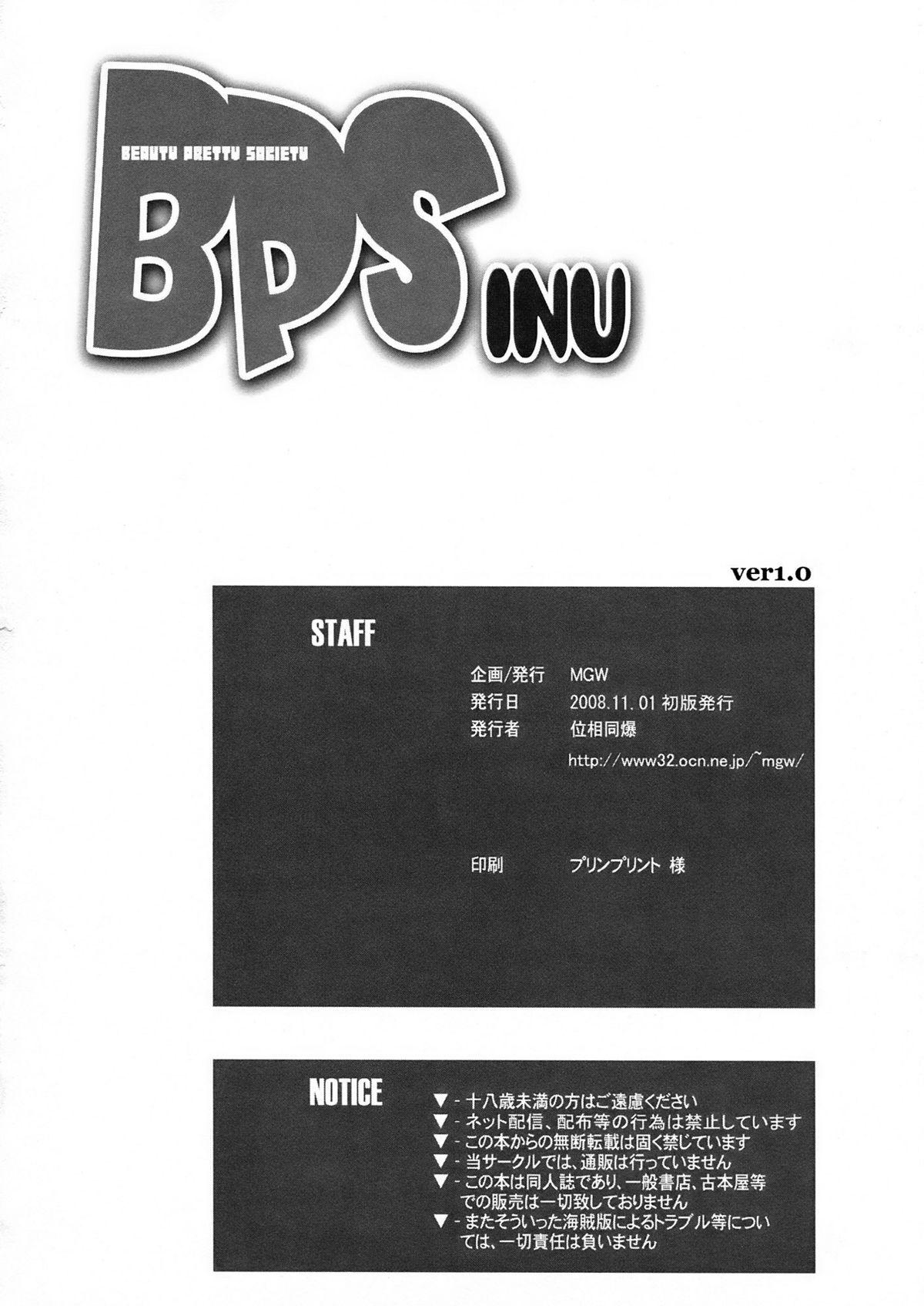 BPS INU 25