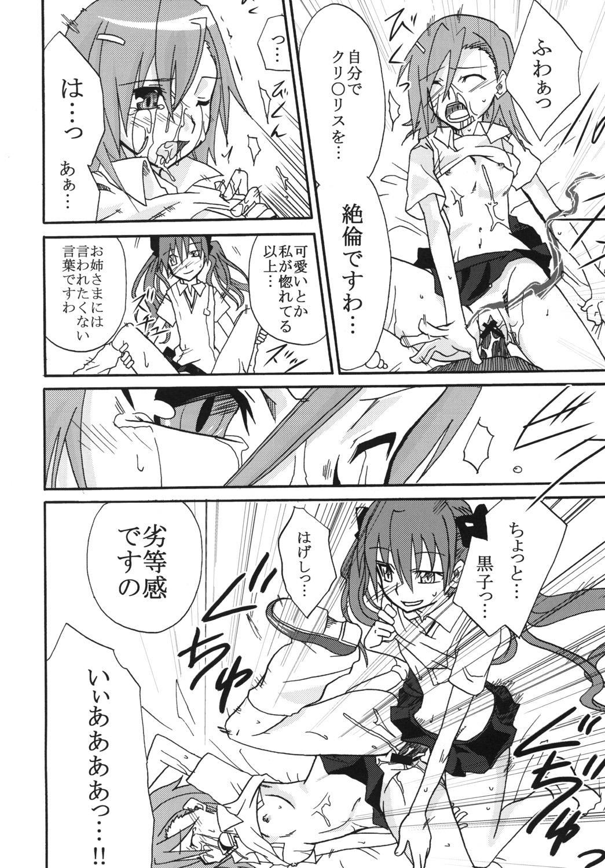 Mikoto to Kuroko ga Chucchu suru Railgun 14