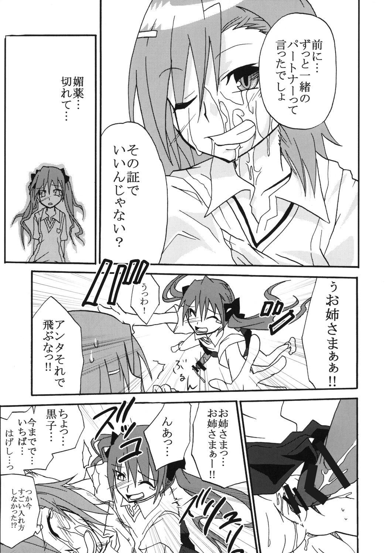 Mikoto to Kuroko ga Chucchu suru Railgun 19