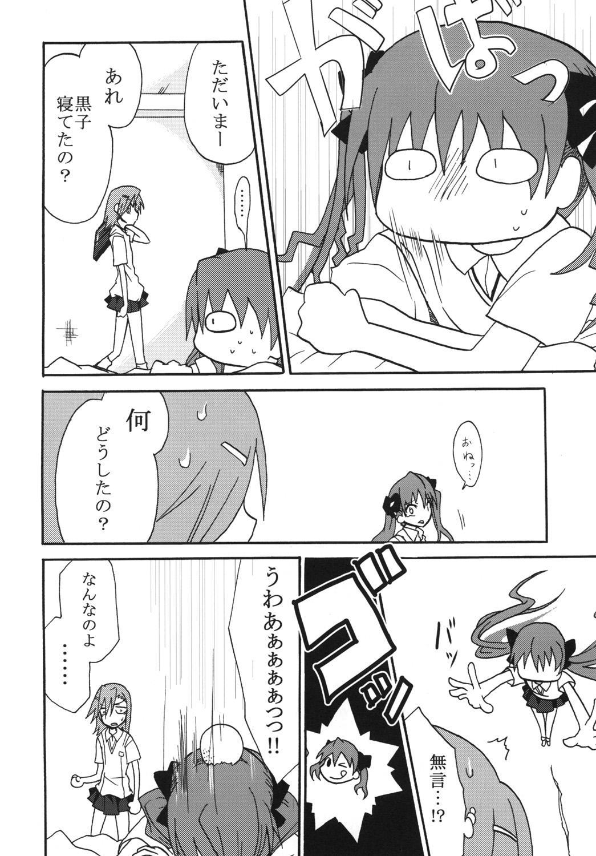 Mikoto to Kuroko ga Chucchu suru Railgun 24
