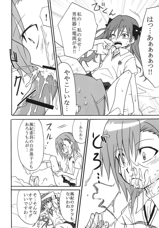 Mikoto to Kuroko ga Chucchu suru Railgun 8