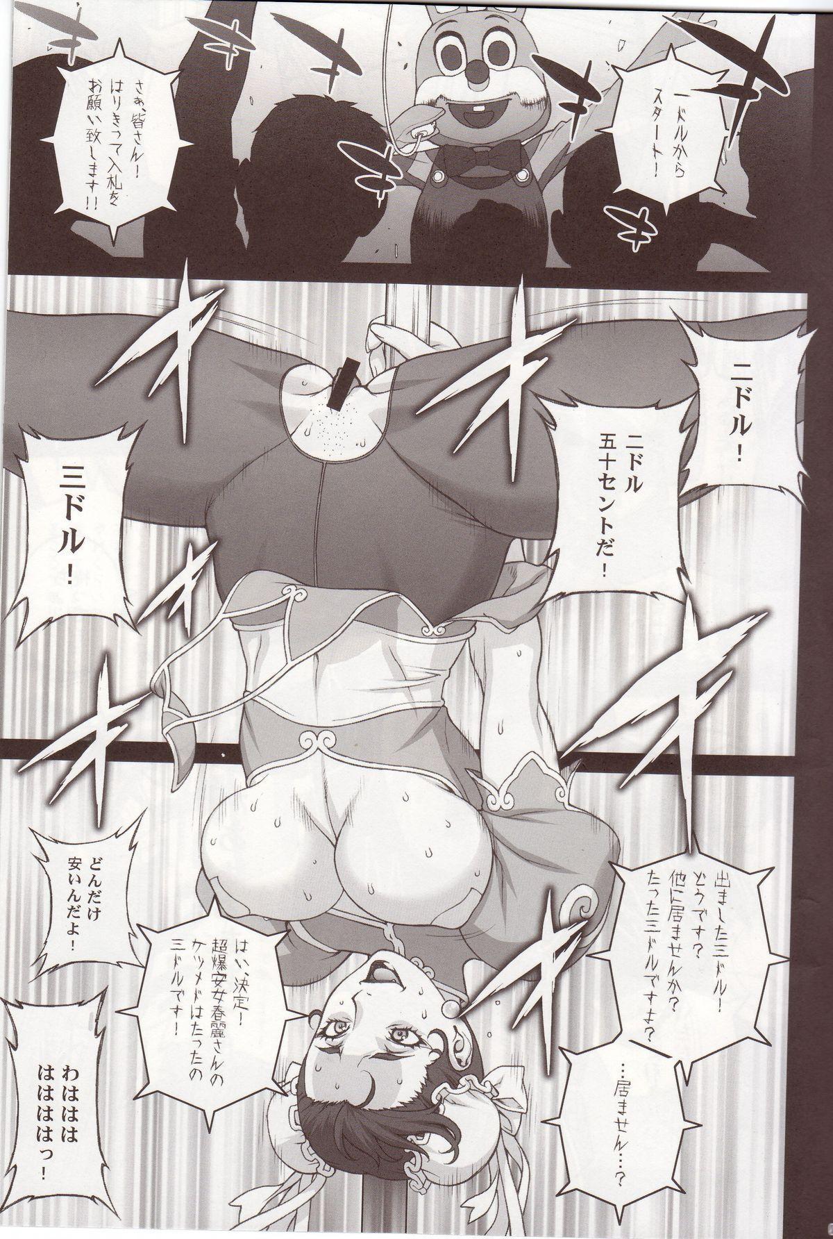 Fushigi no Kuni ~Adventures in Wonderland~ 5