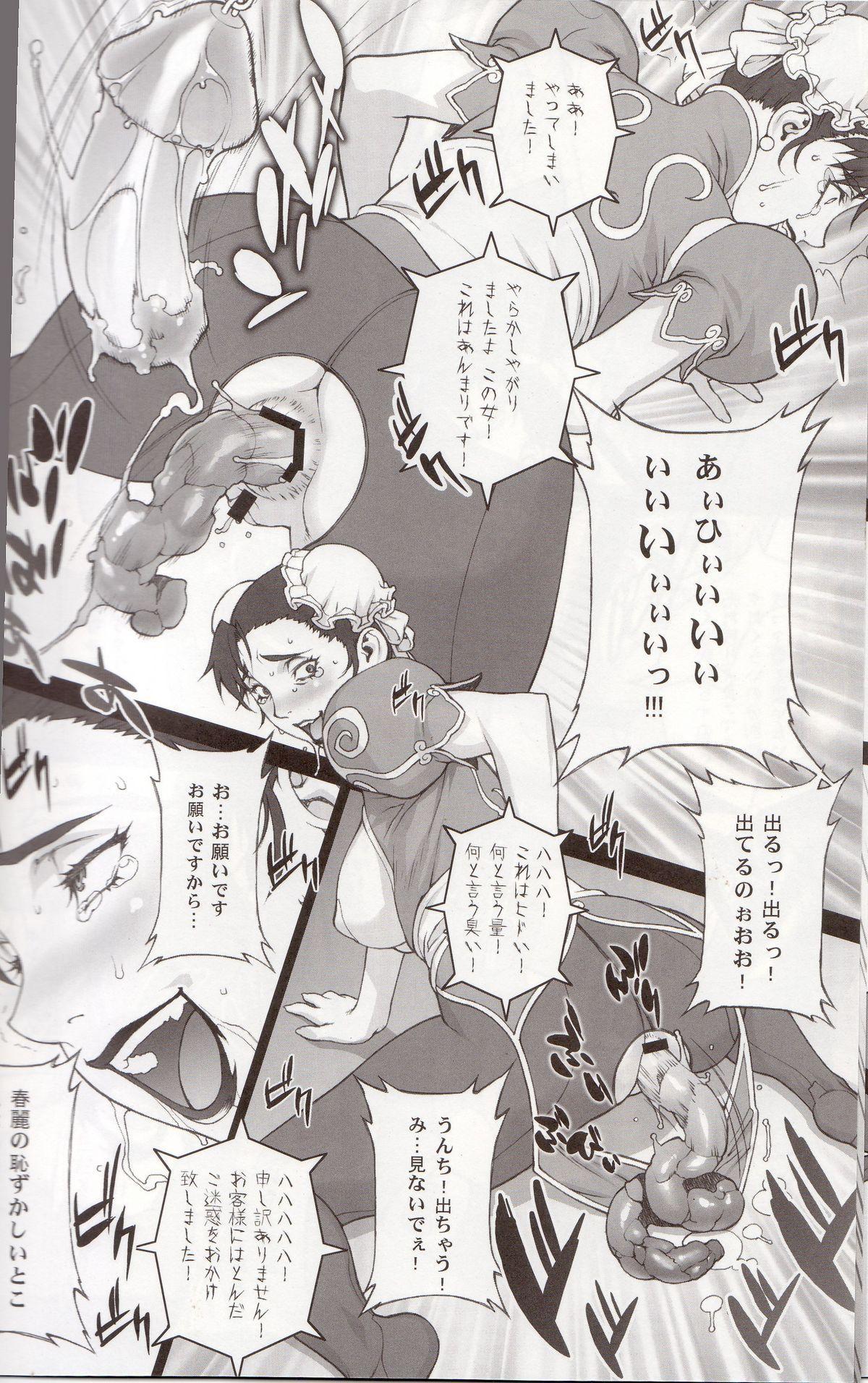 Fushigi no Kuni ~Adventures in Wonderland~ 8