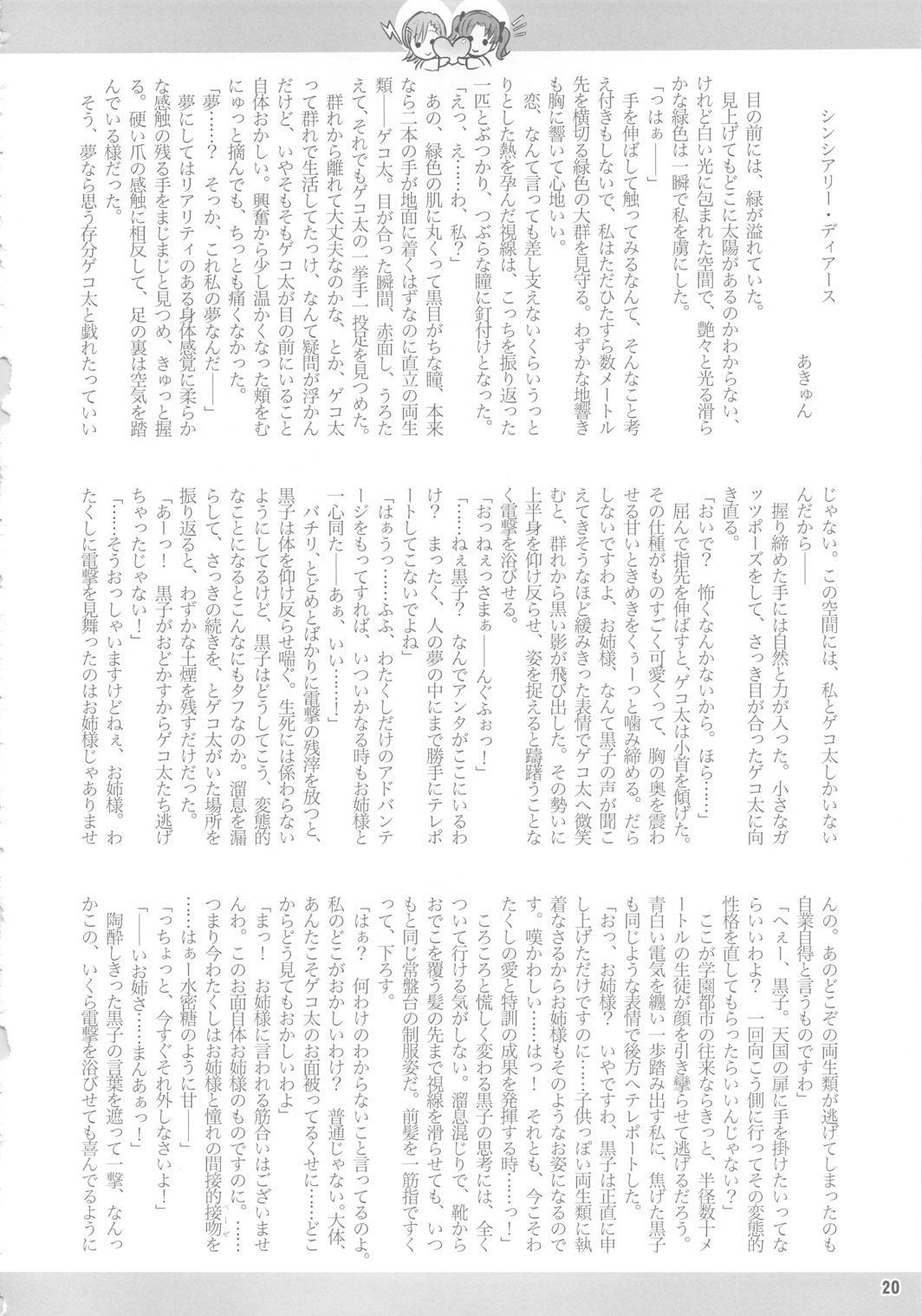 (C78) [Arsenothelus (Rebis)] Toaru Kuroko no Mikoto Kanzen Kouryaku (Toaru Kagaku no Railgun) [English] <desudesu> 18