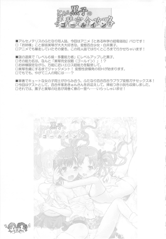 (C78) [Arsenothelus (Rebis)] Toaru Kuroko no Mikoto Kanzen Kouryaku (Toaru Kagaku no Railgun) [English] <desudesu> 1