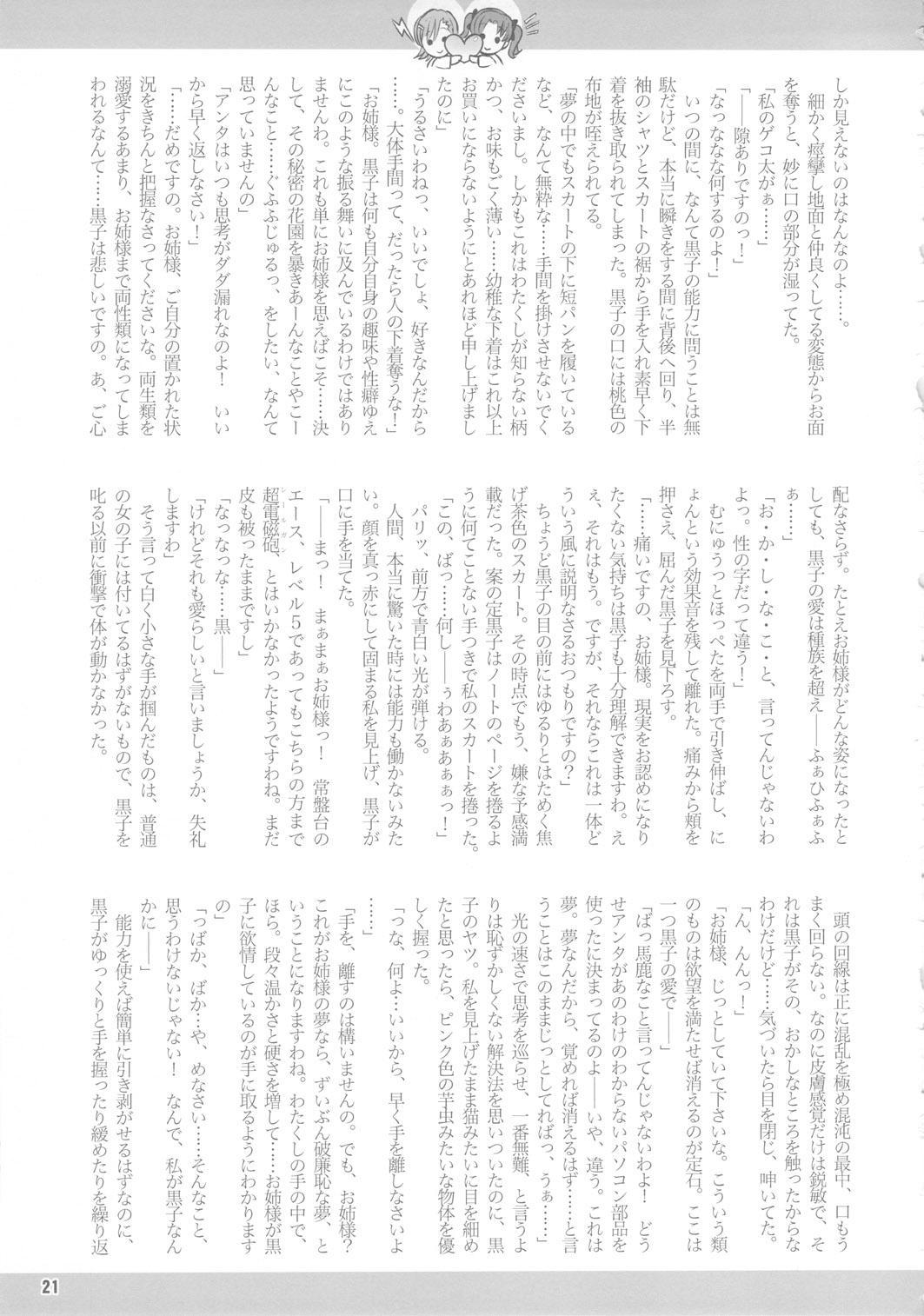 (C78) [Arsenothelus (Rebis)] Toaru Kuroko no Mikoto Kanzen Kouryaku (Toaru Kagaku no Railgun) [English] <desudesu> 19