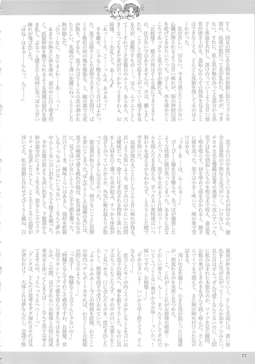 (C78) [Arsenothelus (Rebis)] Toaru Kuroko no Mikoto Kanzen Kouryaku (Toaru Kagaku no Railgun) [English] <desudesu> 20