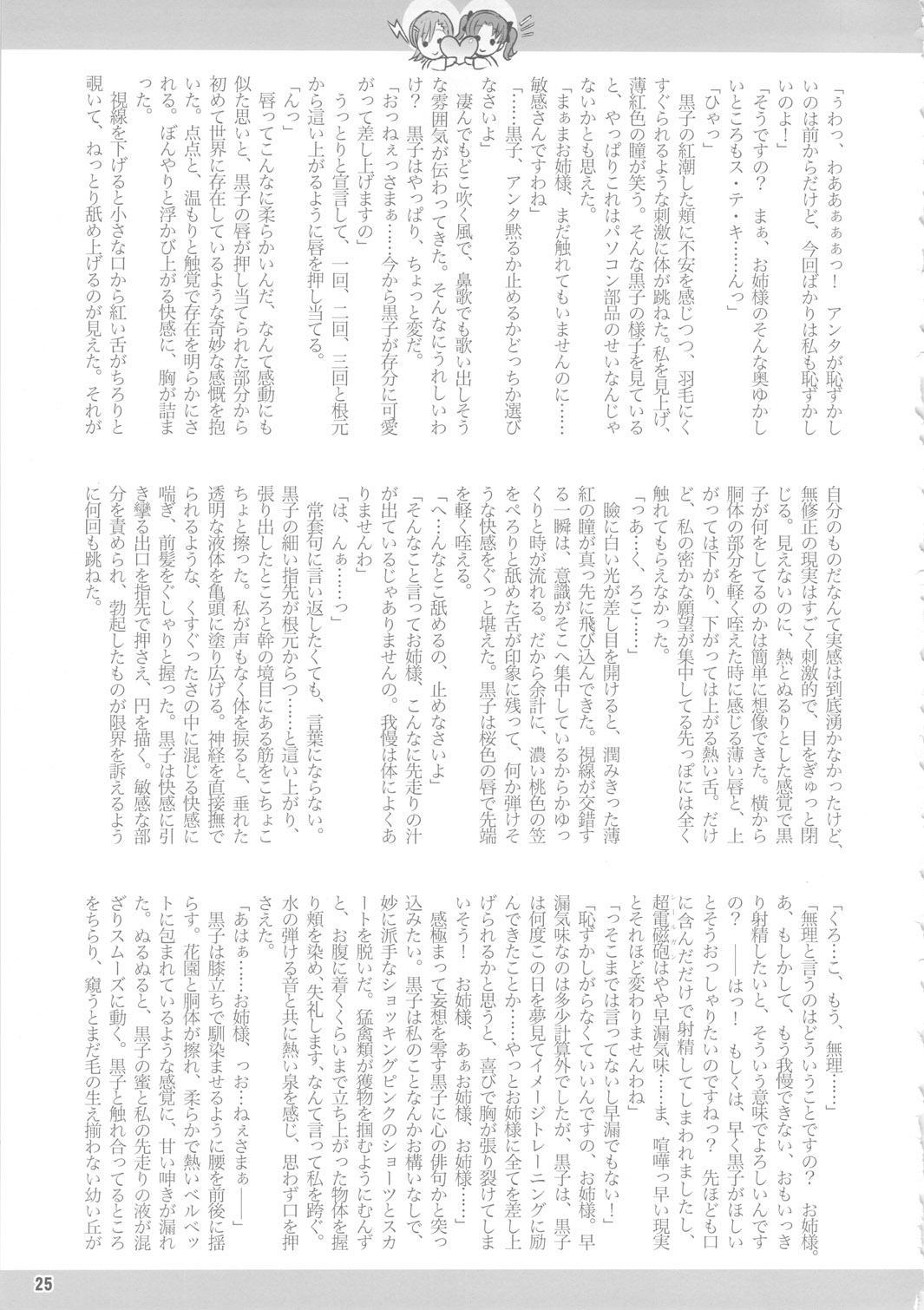 (C78) [Arsenothelus (Rebis)] Toaru Kuroko no Mikoto Kanzen Kouryaku (Toaru Kagaku no Railgun) [English] <desudesu> 23