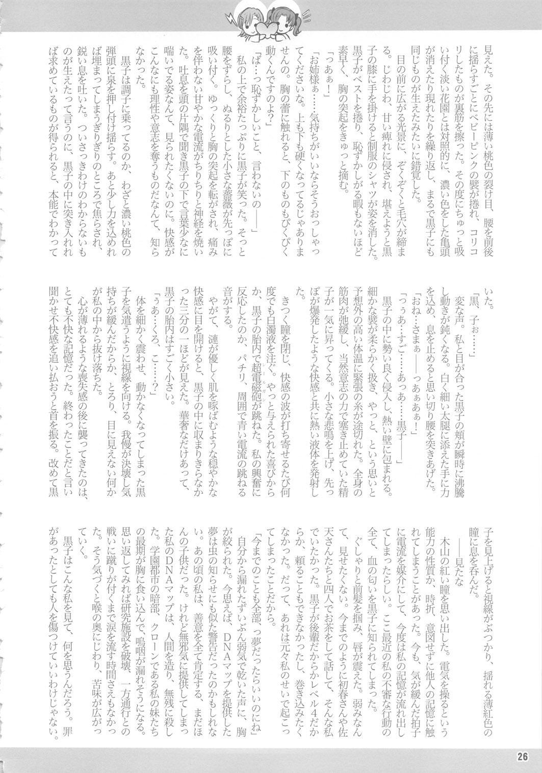 (C78) [Arsenothelus (Rebis)] Toaru Kuroko no Mikoto Kanzen Kouryaku (Toaru Kagaku no Railgun) [English] <desudesu> 24