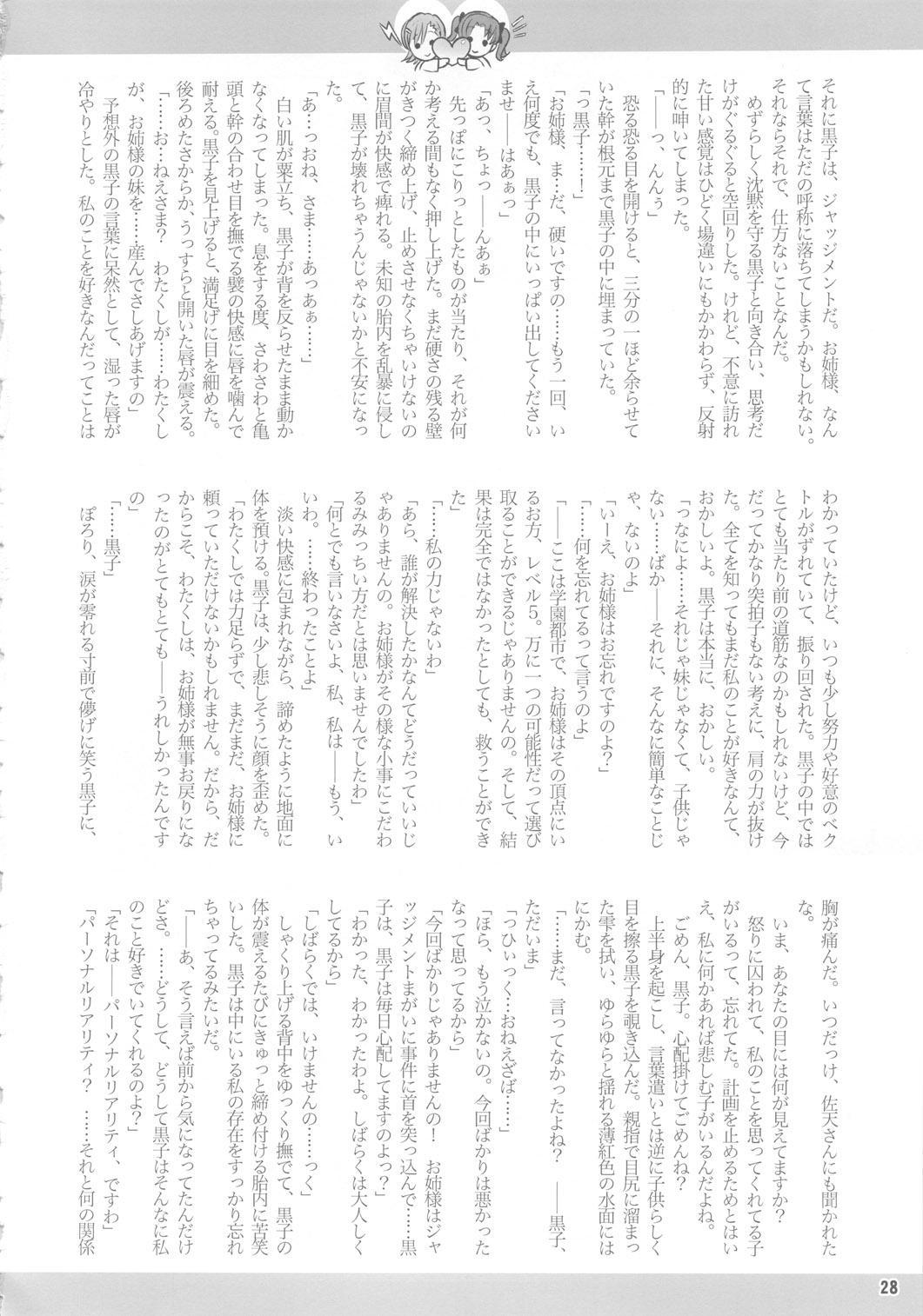 (C78) [Arsenothelus (Rebis)] Toaru Kuroko no Mikoto Kanzen Kouryaku (Toaru Kagaku no Railgun) [English] <desudesu> 26