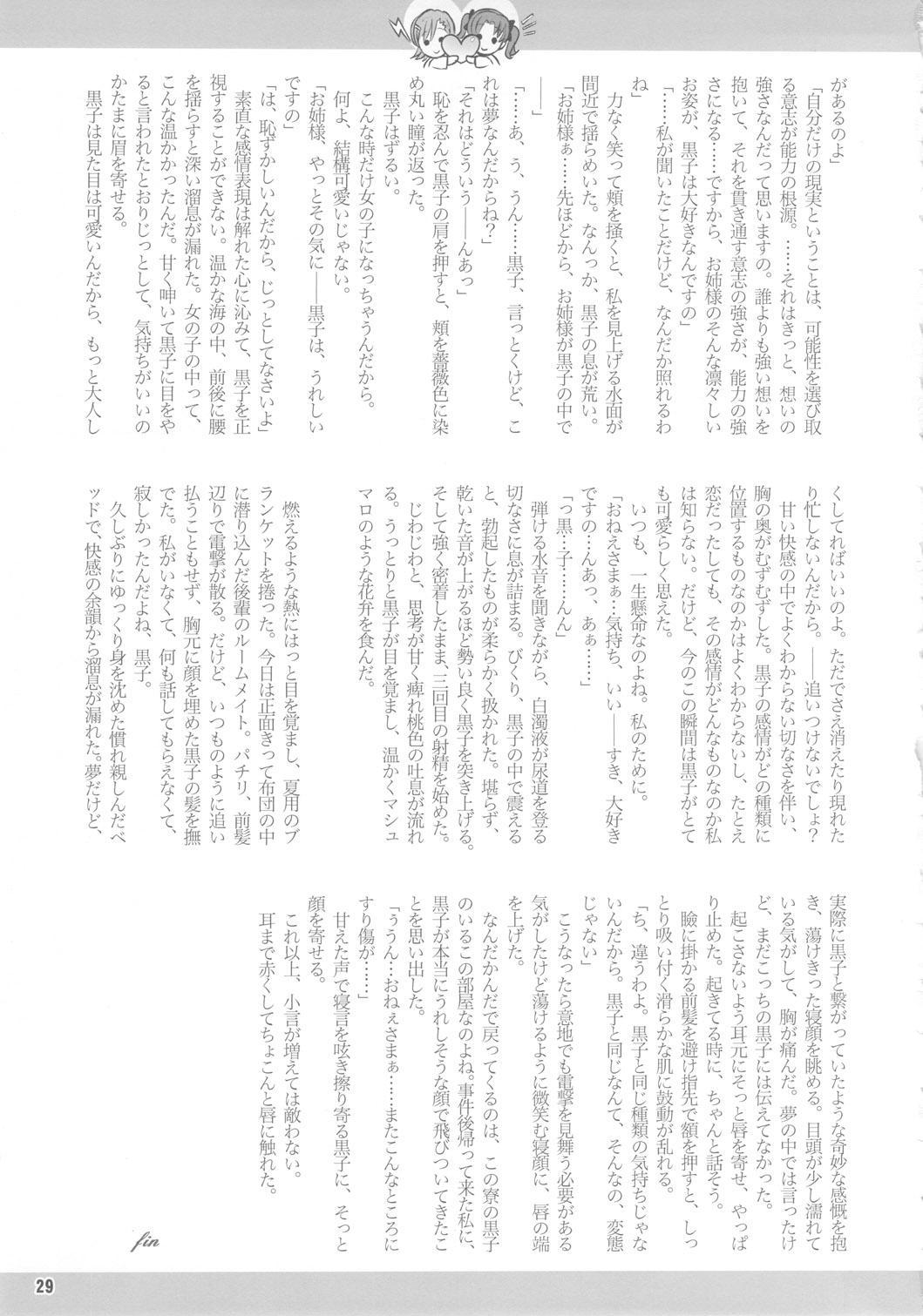 (C78) [Arsenothelus (Rebis)] Toaru Kuroko no Mikoto Kanzen Kouryaku (Toaru Kagaku no Railgun) [English] <desudesu> 27