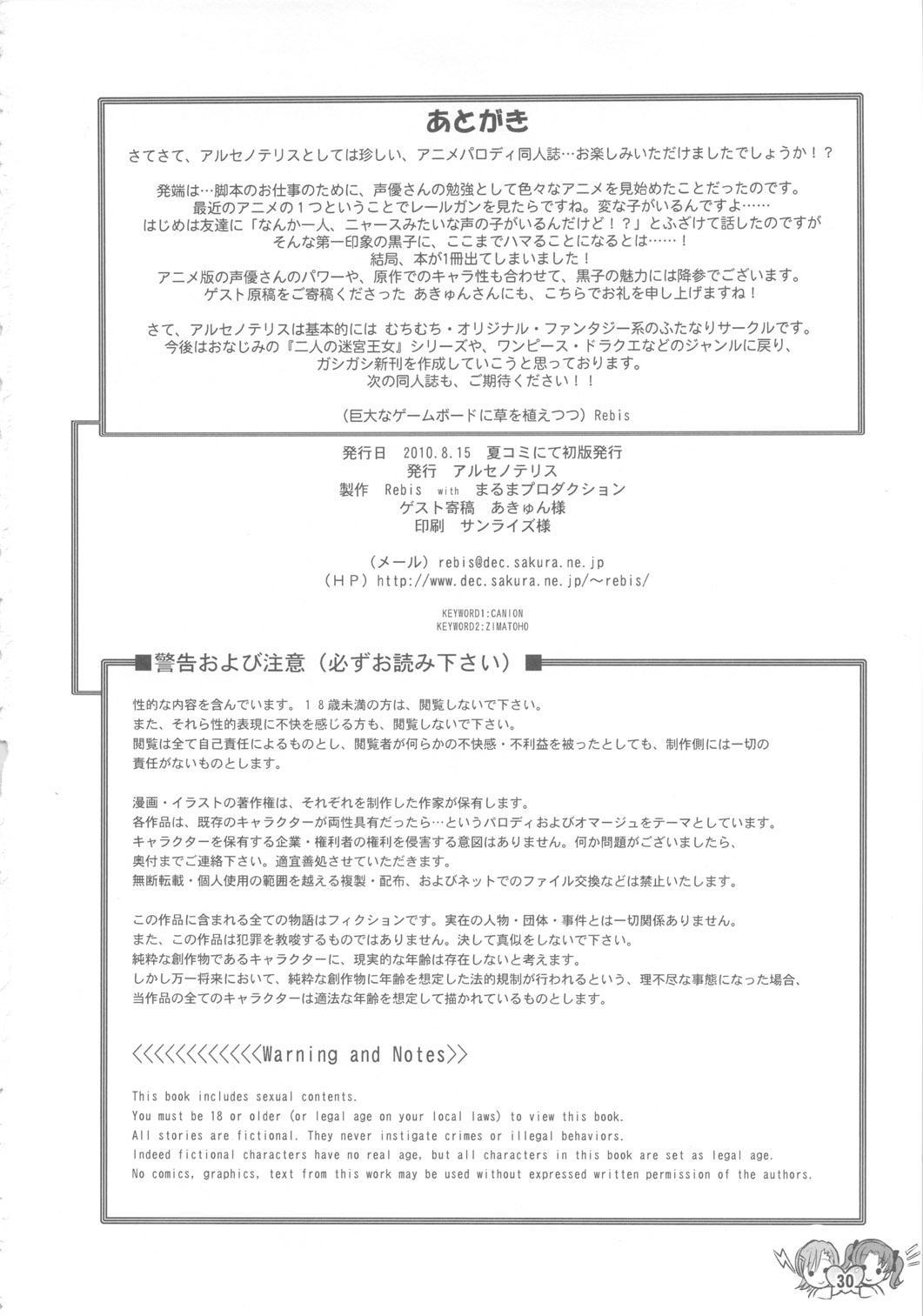 (C78) [Arsenothelus (Rebis)] Toaru Kuroko no Mikoto Kanzen Kouryaku (Toaru Kagaku no Railgun) [English] <desudesu> 28