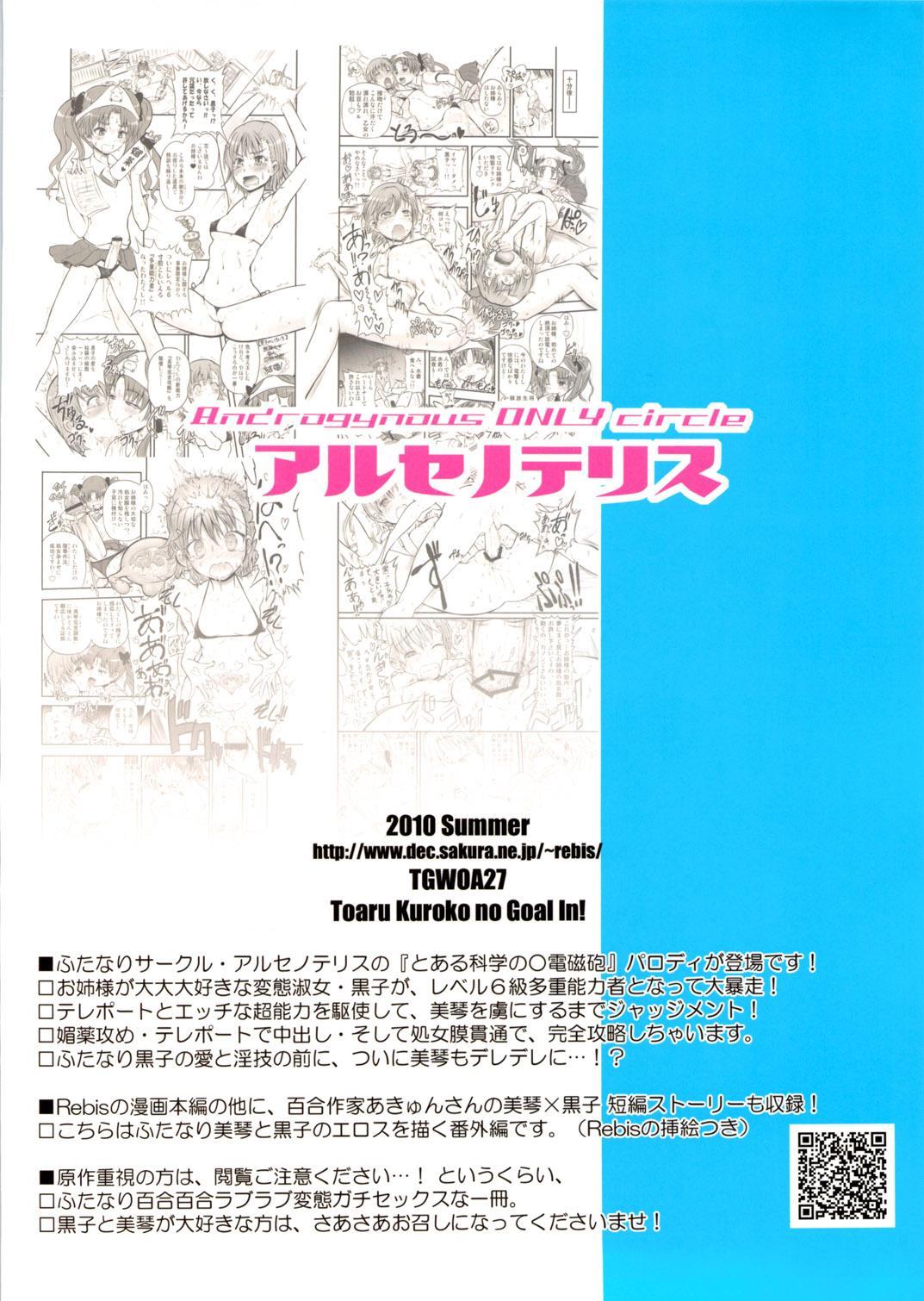 (C78) [Arsenothelus (Rebis)] Toaru Kuroko no Mikoto Kanzen Kouryaku (Toaru Kagaku no Railgun) [English] <desudesu> 29