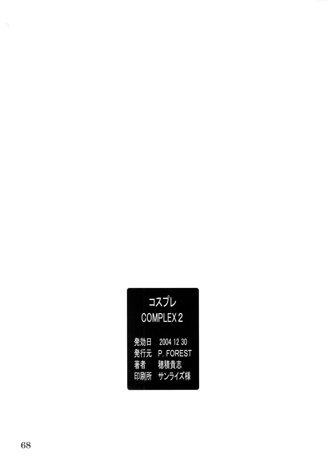 Cosplay COMPLEX 2 66