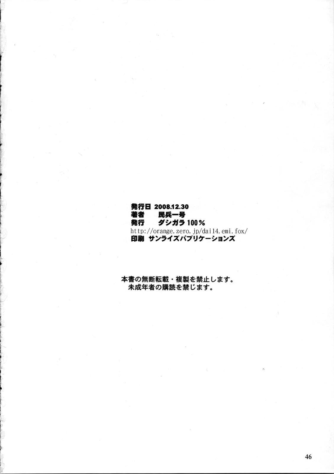 Copy-shi Soushuuhen 45
