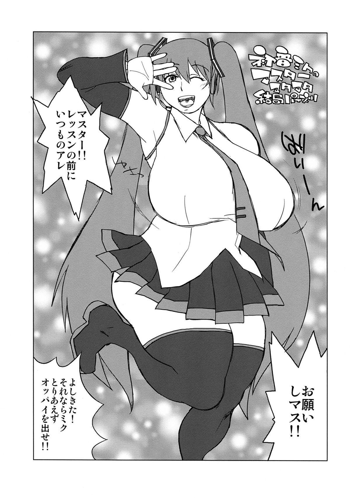 Miku☆Roman 16