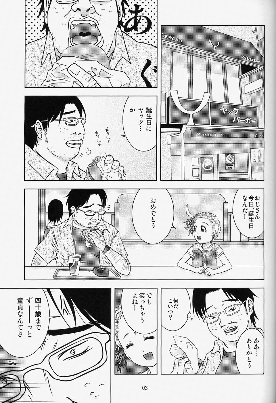 Moshimo Jikan ga Tomattara!? 2 Byou 1