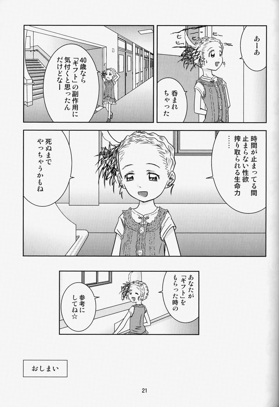 Moshimo Jikan ga Tomattara!? 2 Byou 19