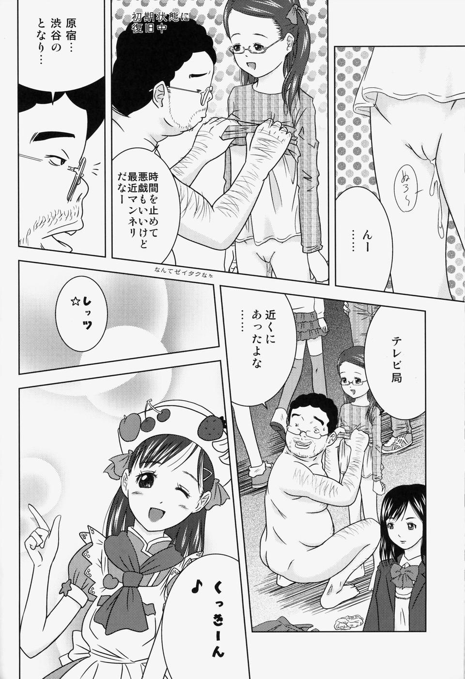 Moshimo Jikan ga Tomattara!? 2 Byou 22