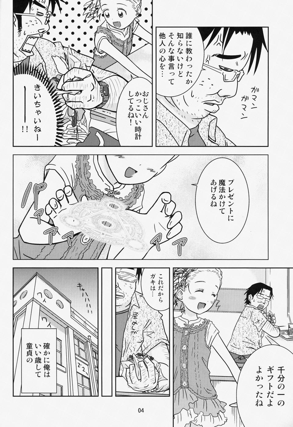 Moshimo Jikan ga Tomattara!? 2 Byou 2