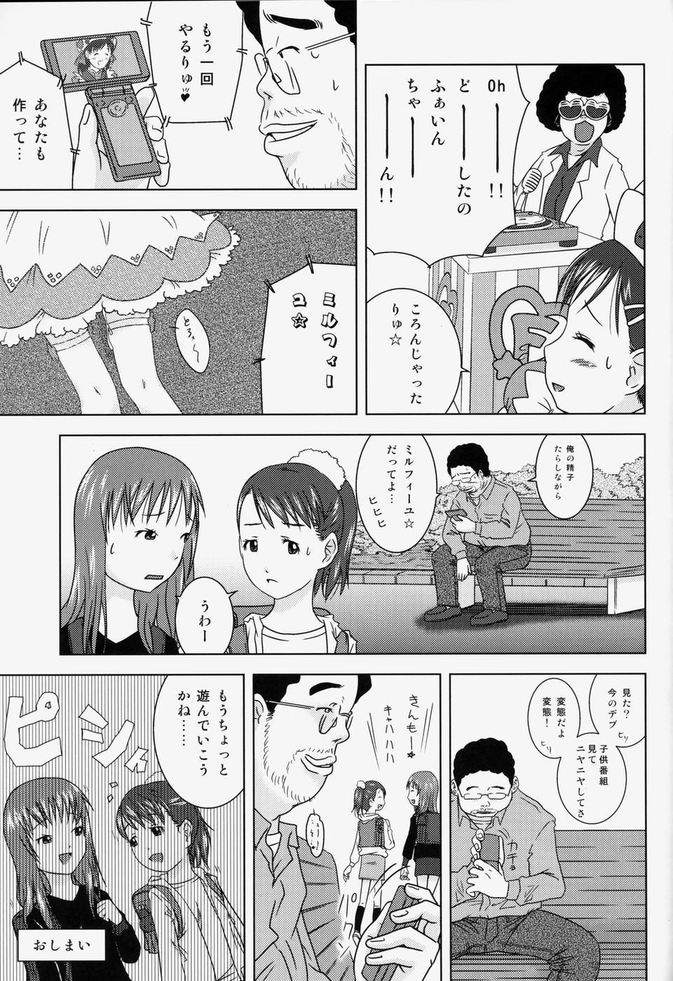 Moshimo Jikan ga Tomattara!? 2 Byou 31