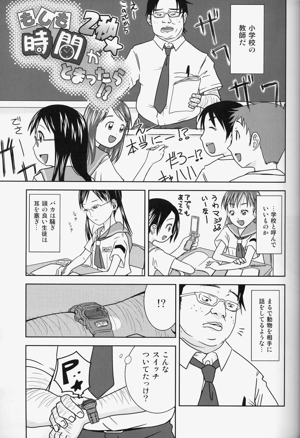 Moshimo Jikan ga Tomattara!? 2 Byou 3