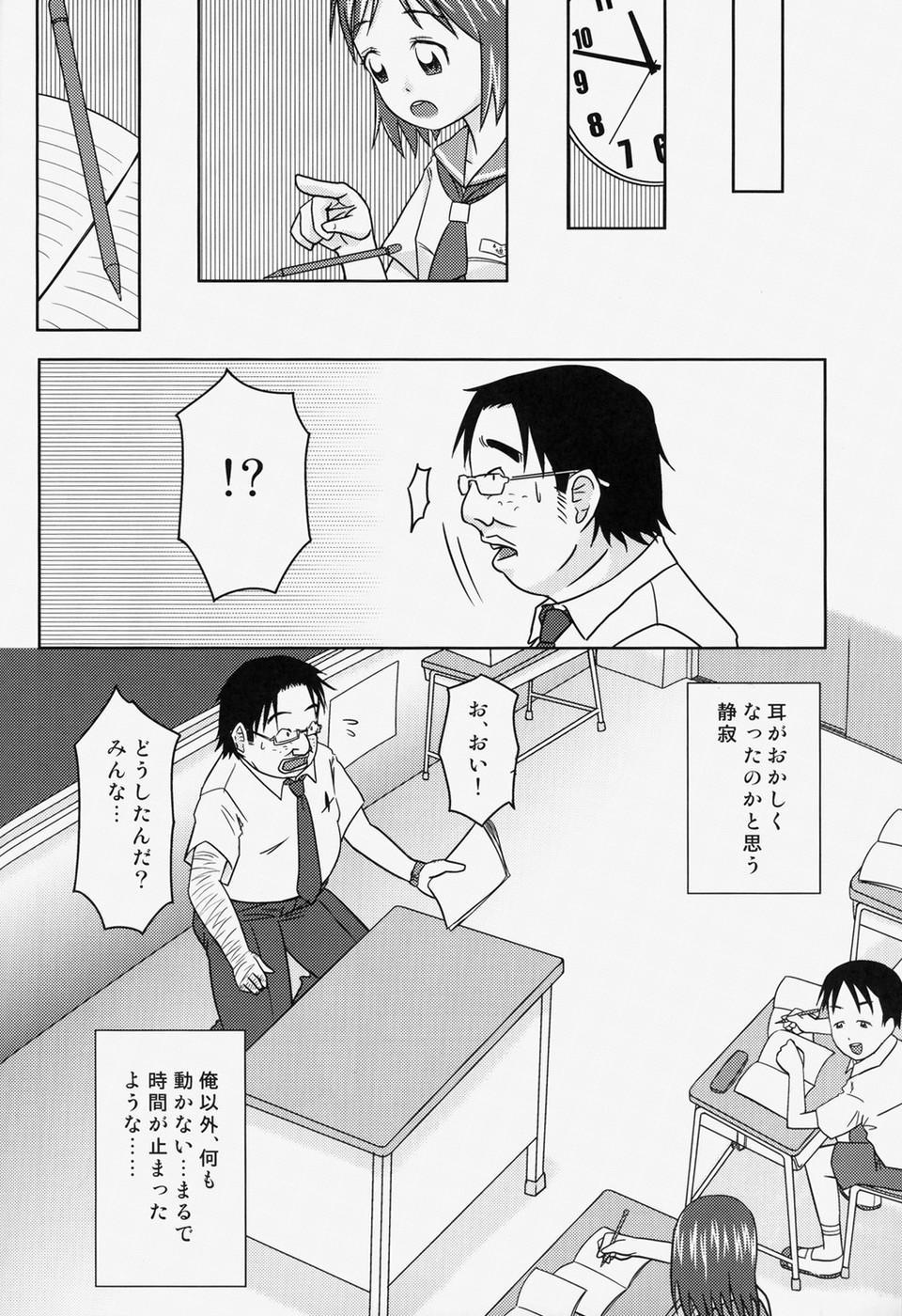 Moshimo Jikan ga Tomattara!? 2 Byou 4