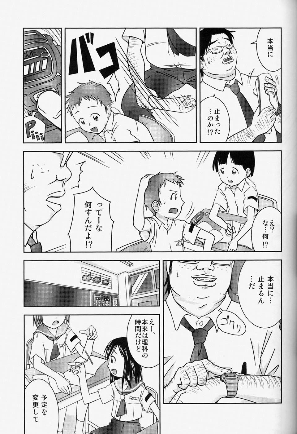 Moshimo Jikan ga Tomattara!? 2 Byou 5