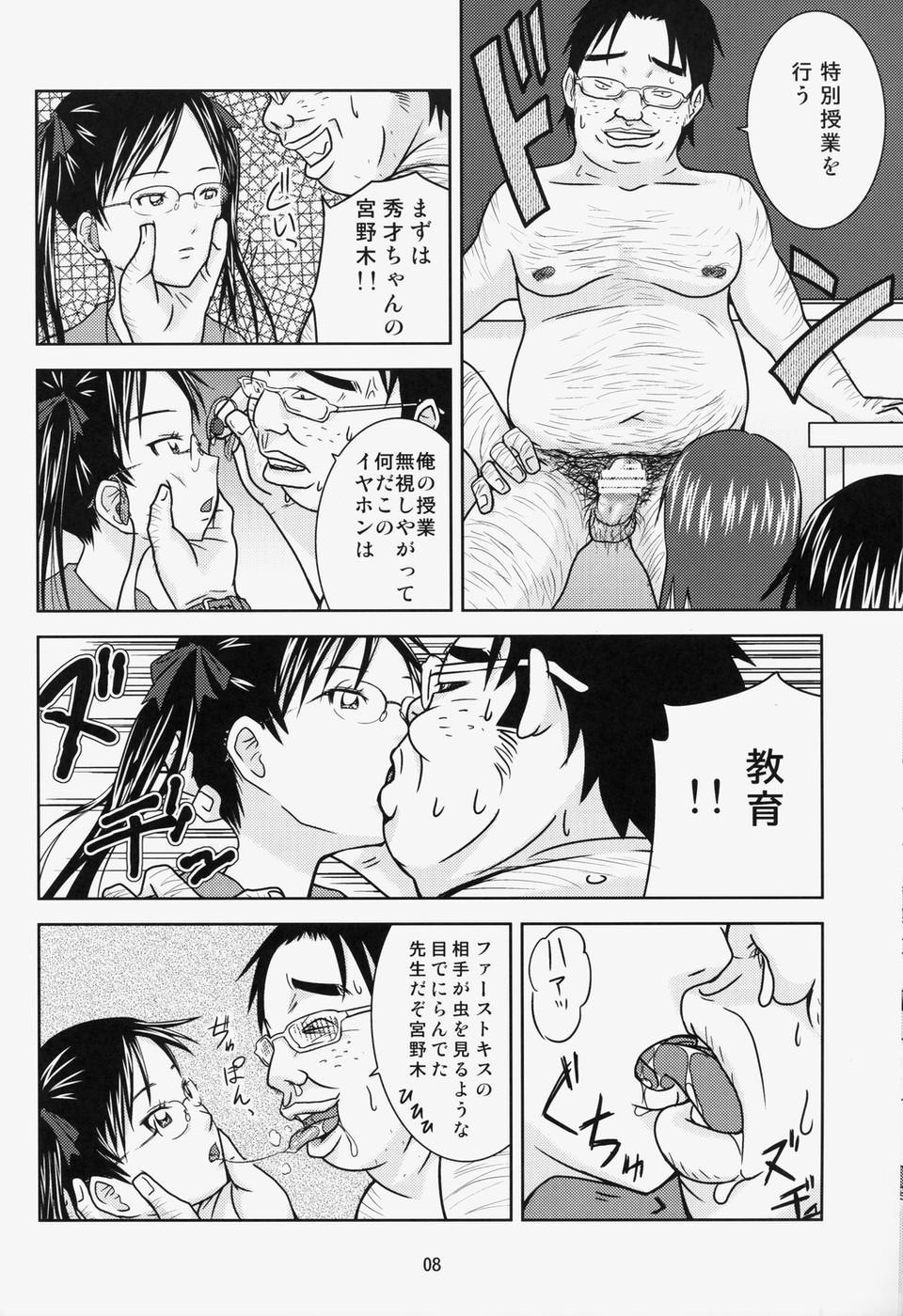 Moshimo Jikan ga Tomattara!? 2 Byou 6