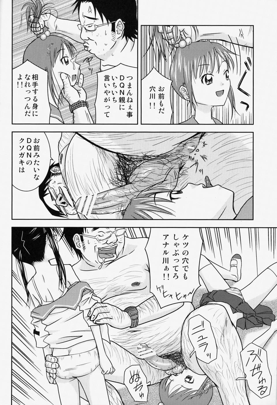 Moshimo Jikan ga Tomattara!? 2 Byou 8