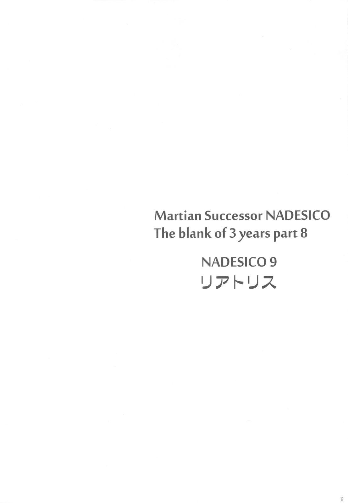 NADESICO 9 Liatris 5