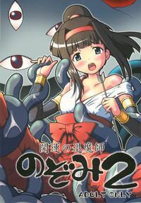 Kaiun no Taimashi Nozumi 2 0