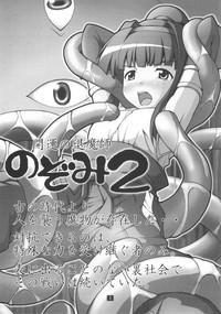 Kaiun no Taimashi Nozumi 2 1