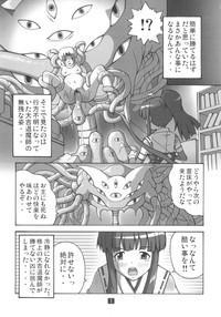 Kaiun no Taimashi Nozumi 2 3