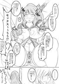 マリーちゃん未来予想図 1