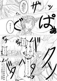マリーちゃん未来予想図 2