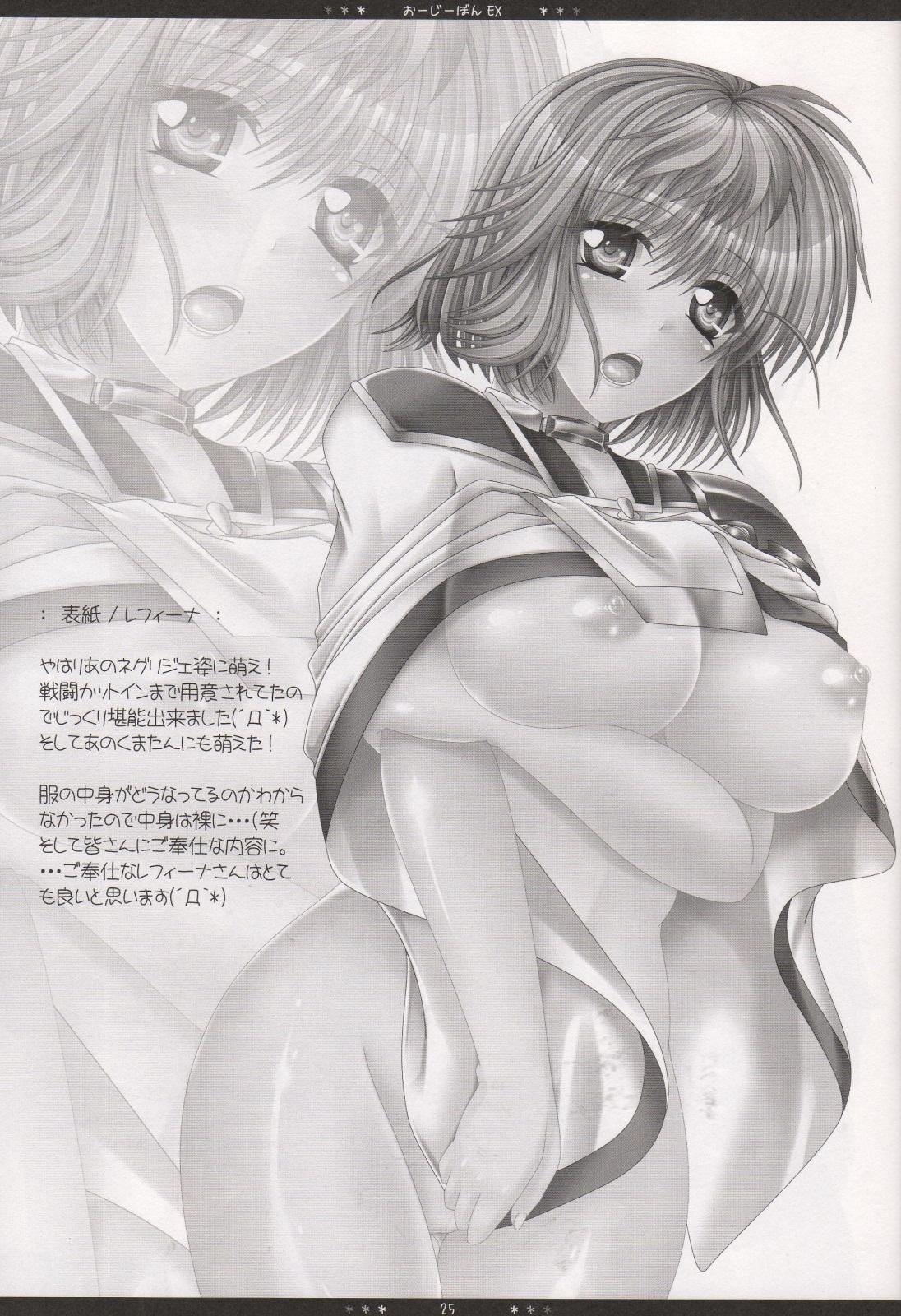 Oojiibon EX 22